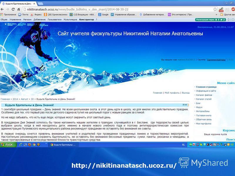 http://nikitinanatasch.ucoz.ru/