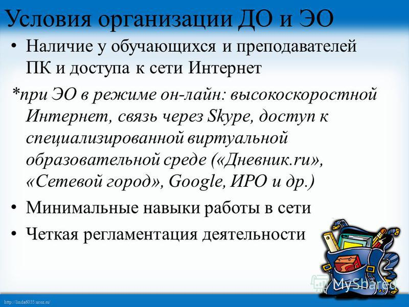 http://linda6035.ucoz.ru/ Условия организации ДО и ЭО Наличие у обучающихся и преподавателей ПК и доступа к сети Интернет *при ЭО в режиме он-лайн: высокоскоростной Интернет, связь через Skype, доступ к специализированной виртуальной образовательной