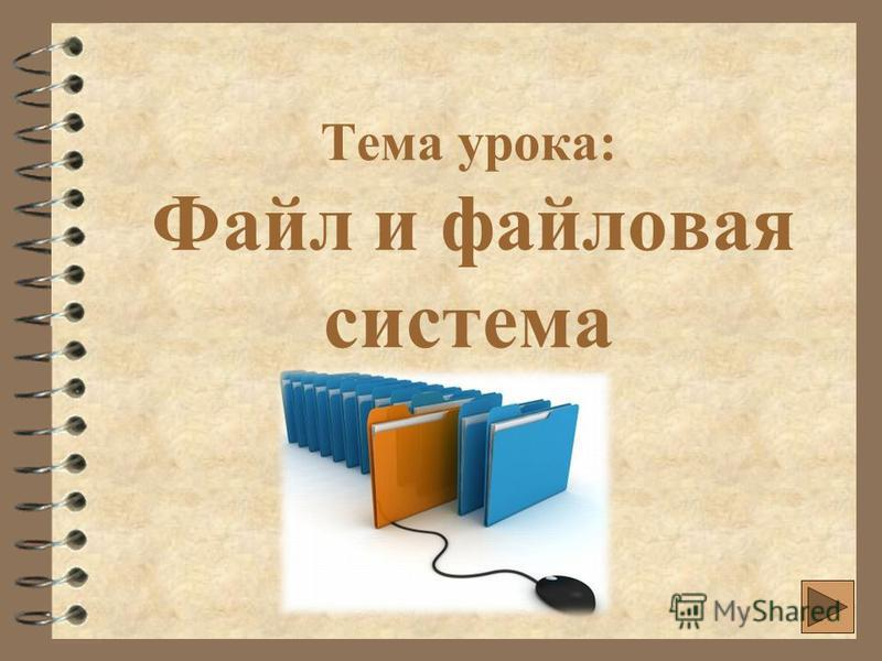 Тема урока: Файл и файловая система