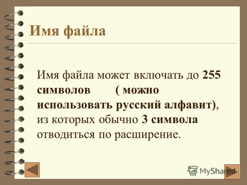 Имя файла Имя файла может включать до 255 символов ( можно использовать русский алфавит), из которых обычно 3 символа отводиться по расширение.