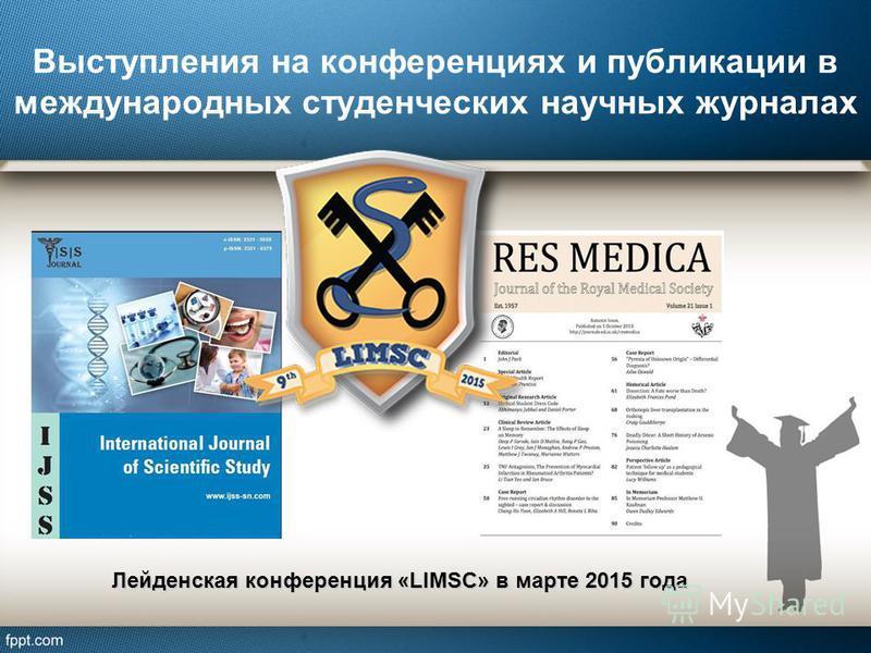Выступления на конференциях и публикации в международных студенческих научных журналах Лейденская конференция «LIMSC» в марте 2015 года