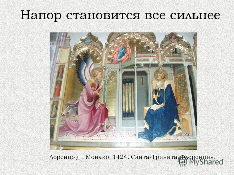 Напор становится все сильнее Лоренцо де Монако. 1424. Санта-Тринита, Флоренция.