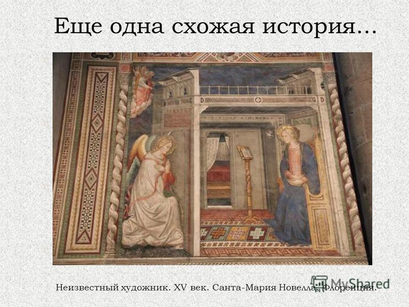 Еще одна схожая история... Неизвестный художник. XV век. Санта-Мария Новелла, Флоренция.