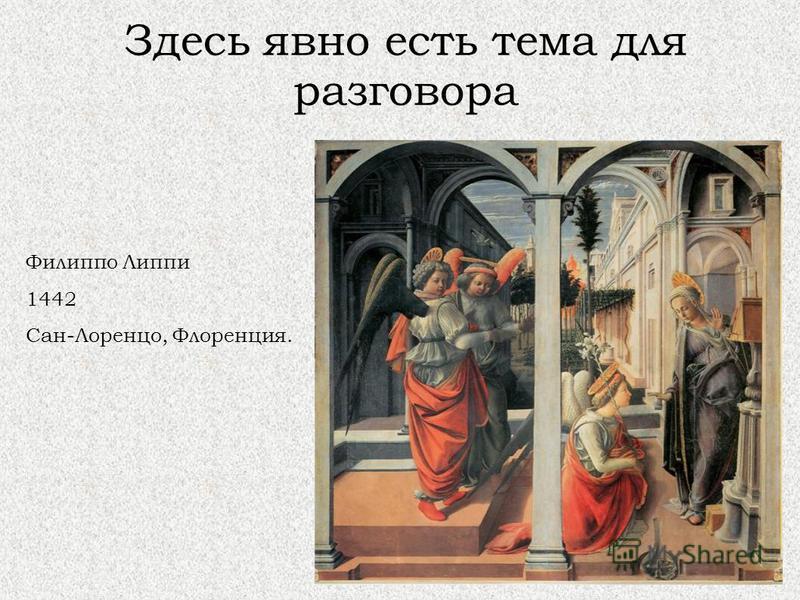 Здесь явно есть тема для разговора Филиппо Липпи 1442 Сан-Лоренцо, Флоренция.
