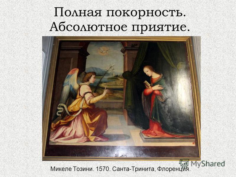 Полная покорность. Абсолютное приятие. Микеле Тозини. 1570. Санта-Тринита, Флоренция.