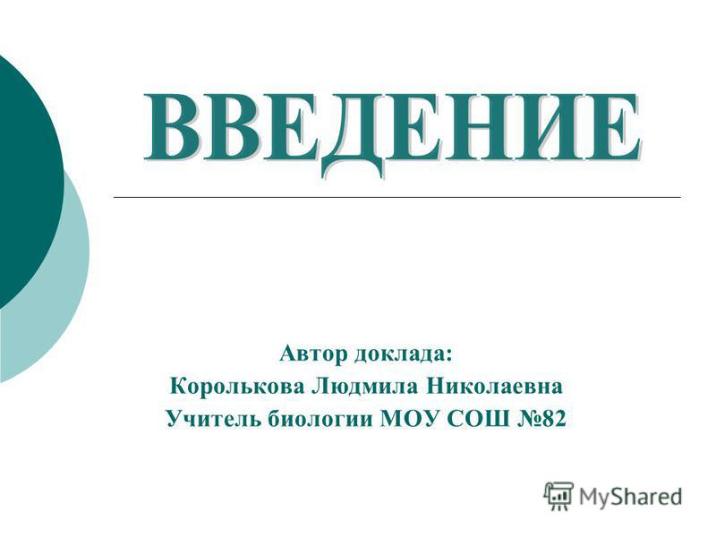 Автор доклада: Королькова Людмила Николаевна Учитель биологии МОУ СОШ 82