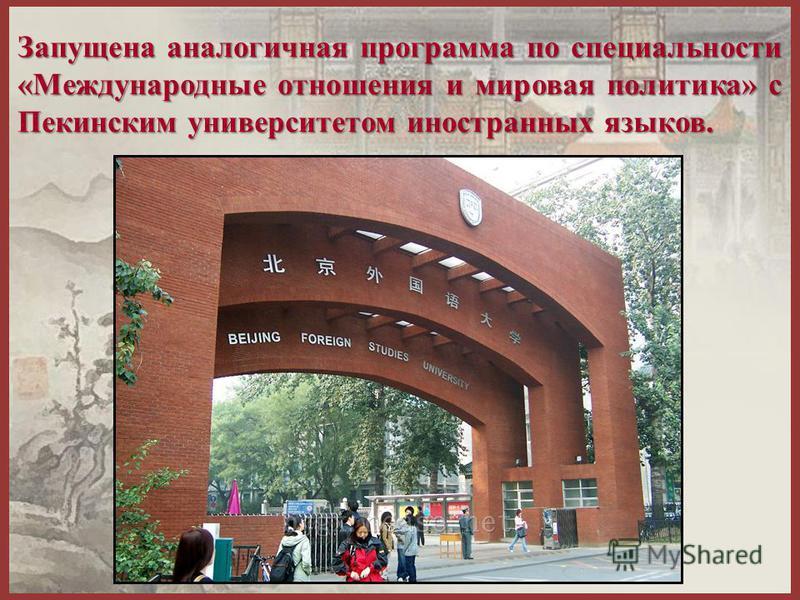 Запущена аналогичная программа по специальности «Международные отношения и мировая политика» с Пекинским университетом иностранных языков.