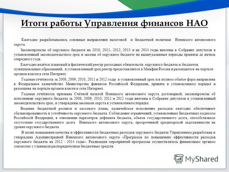 Ежегодно разрабатывались основные направления налоговой и бюджетной политики Ненецкого автономного округа. Законопроекты об окружном бюджете на 2010, 2011, 2012, 2013 и на 2014 годы внесены в Собрание депутатов в установленный законодательством срок