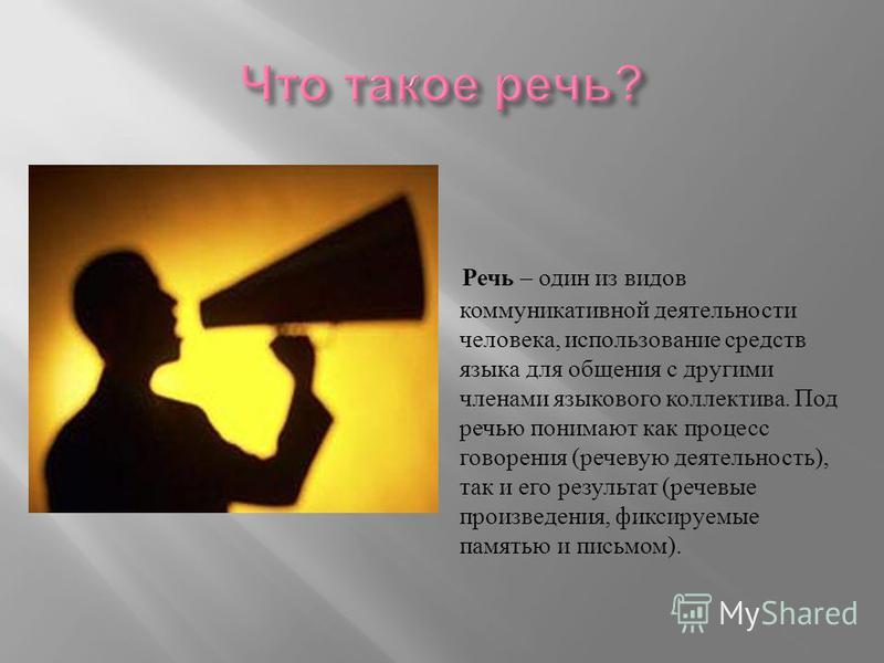 Речь – один из видов коммуникативной деятельности человека, использование средств языка для общения с другими членами языкового коллектива. Под речью понимают как процесс говорения ( речевую деятельность ), так и его результат ( речевые произведения,