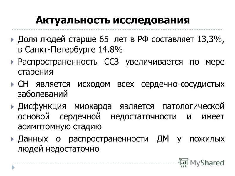 Актуальность исследования Доля людей старше 65 лет в РФ составляет 13,3%, в Санкт-Петербурге 14.8% Распространенность ССЗ увеличивается по мере старения СН является исходом всех сердечно-сосудистых заболеваний Дисфункция миокарда является патологичес