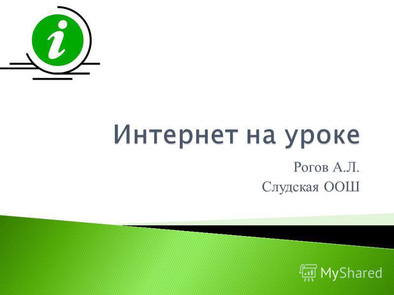 Рогов А.Л. Слудская ООШ