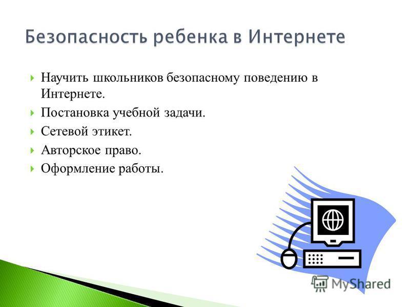 Научить школьников безопасному поведению в Интернете. Постановка учебной задачи. Сетевой этикет. Авторское право. Оформление работы.
