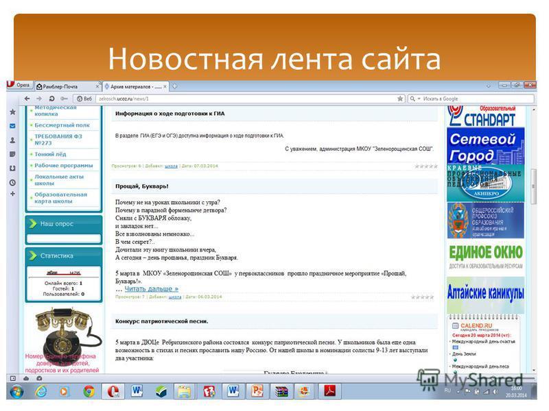 Новостная лента сайта