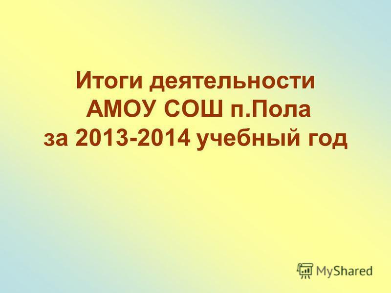 Итоги деятельности АМОУ СОШ п.Пола за 2013-2014 учебный год