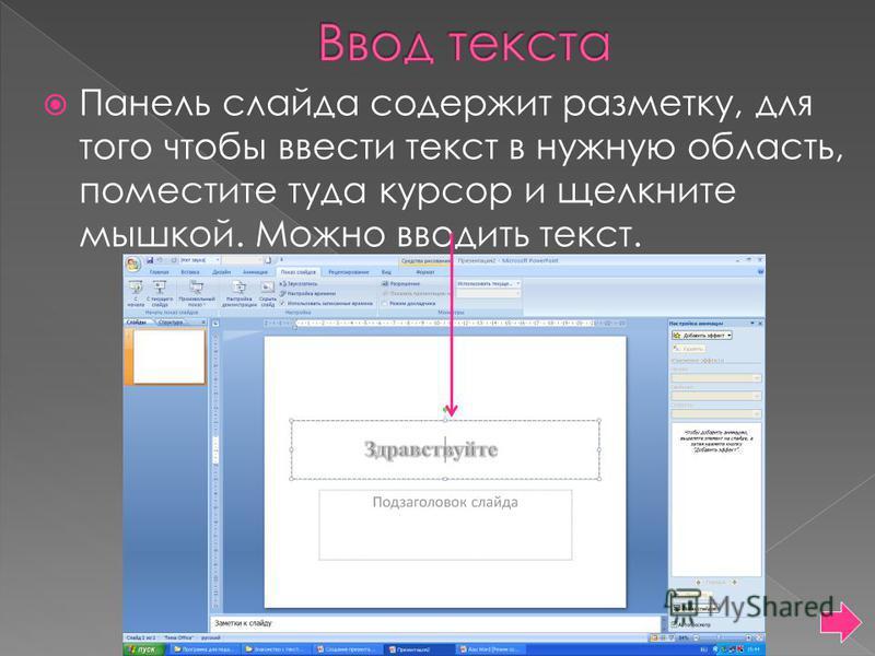 Панель слайда содержит разметку, для того чтобы ввести текст в нужную область, поместите туда курсор и щелкните мышкой. Можно вводить текст.