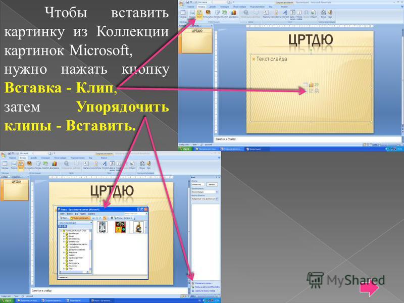 Чтобы вставить картинку из Коллекции картинок Microsoft, нужно нажать кнопку Вставка - Клип, затем Упорядочить клипы - Вставить.
