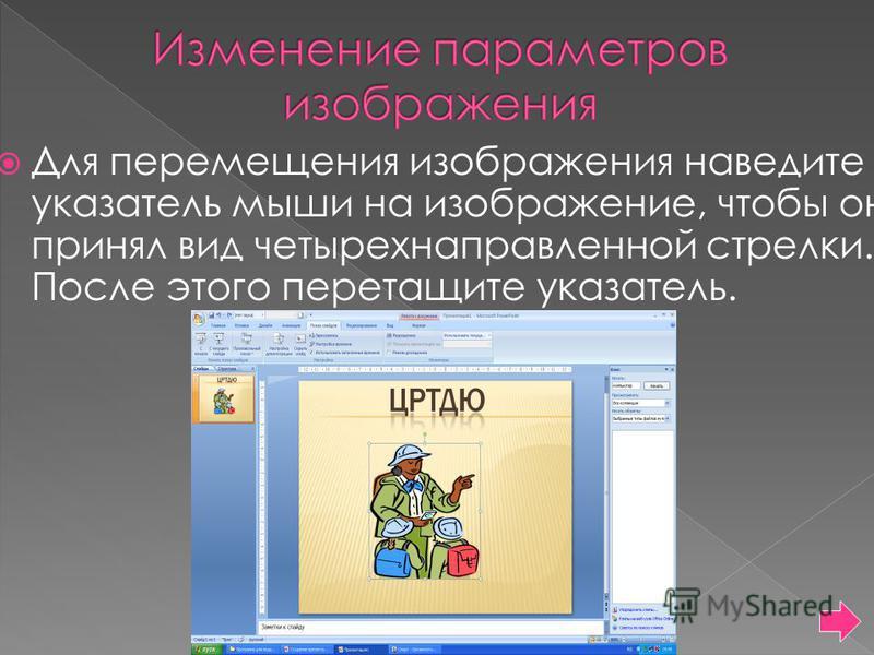 Для перемещения изображения наведите указатель мыши на изображение, чтобы он принял вид четырехнаправленной стрелки. После этого перетащите указатель.