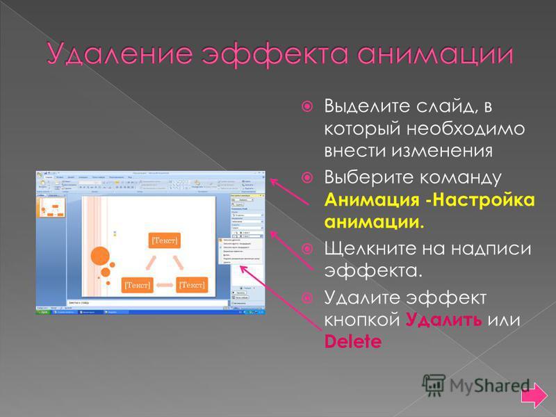 Выделите слайд, в который необходимо внести изменения Выберите команду Анимация -Настройка анимации. Щелкните на надписи эффекта. Удалите эффект кнопкой Удалить или Delete