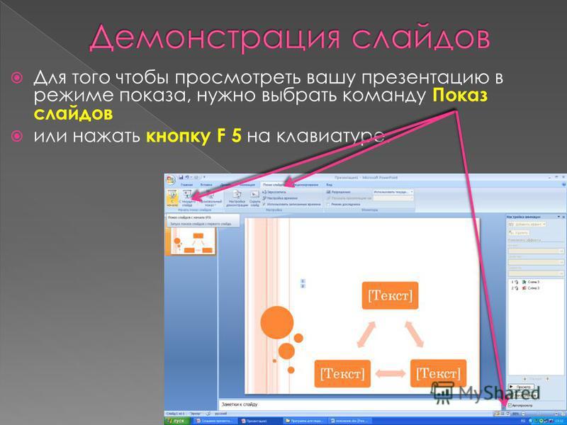 Для того чтобы просмотреть вашу презентацию в режиме показа, нужно выбрать команду Показ слайдов или нажать кнопку F 5 на клавиатуре.