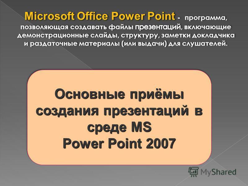 Основные приёмы создания презентаций в среде MS Power Point 2007