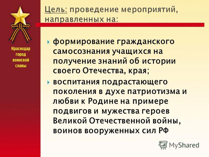 классные часы уроки мужества, с приглашением ветеранов и участников локальных войн общешкольные линейки спортивные мероприятия экскурсии в музеи города Краснодара экскурсионные поездки по городу литературные гостиные участие в школьных и городских ко