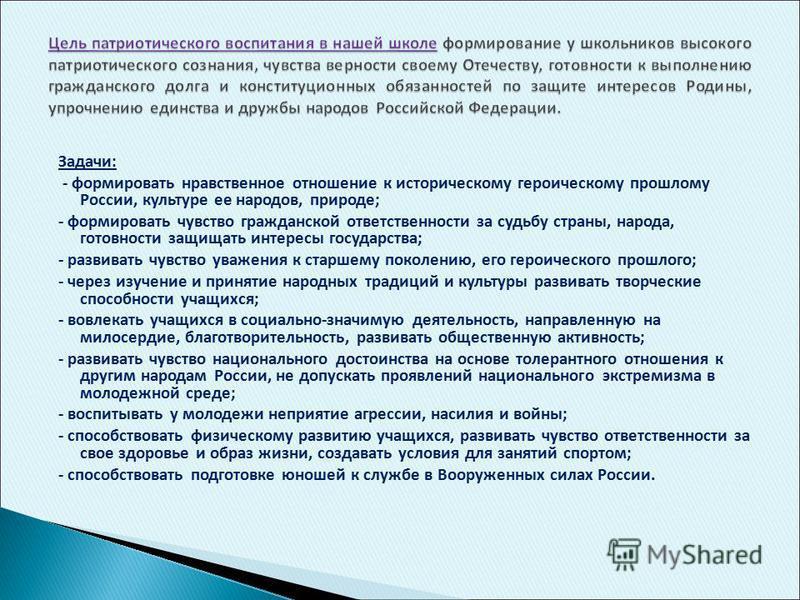 Задачи: - формировать нравственное отношение к историческому героическому прошлому России, культуре ее народов, природе; - формировать чувство гражданской ответственности за судьбу страны, народа, готовности защищать интересы государства; - развивать