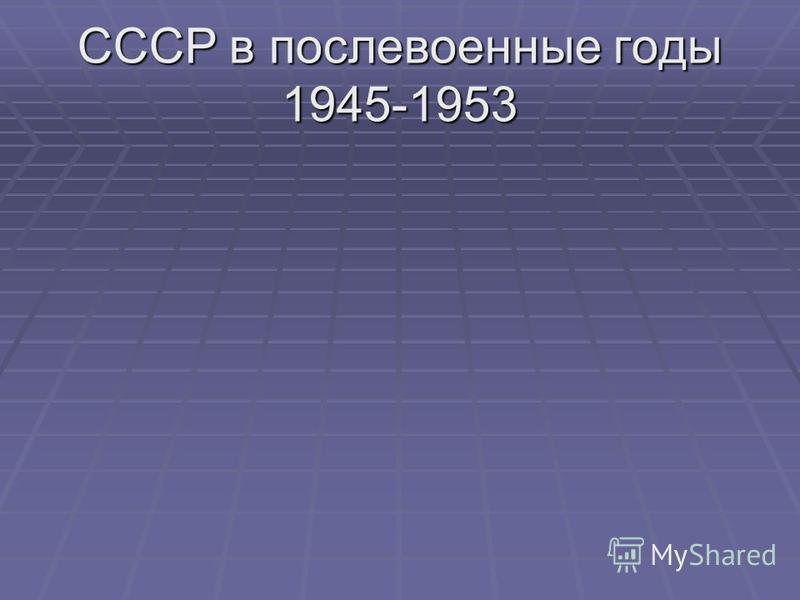 СССР в послевоенные годы 1945-1953