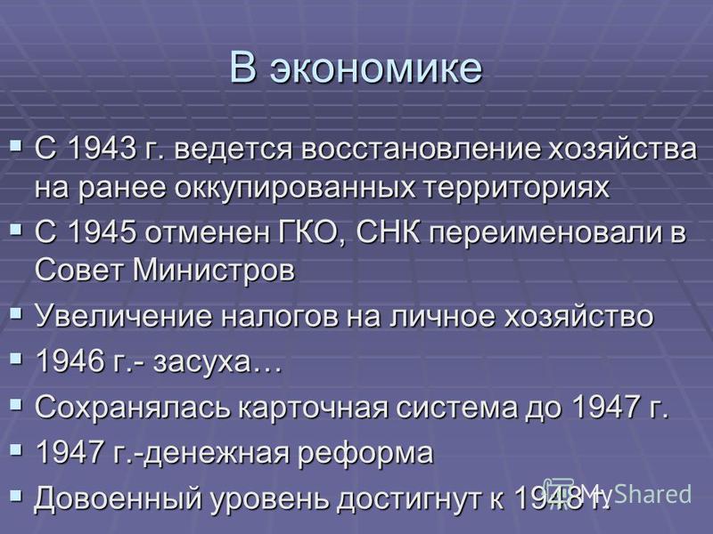 В экономике С 1943 г. ведется восстановление хозяйства на ранее оккупированных территориях С 1943 г. ведется восстановление хозяйства на ранее оккупированных территориях С 1945 отменен ГКО, СНК переименовали в Совет Министров С 1945 отменен ГКО, СНК