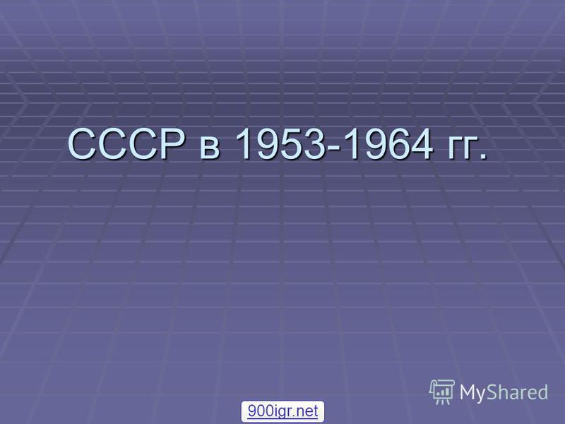 СССР в 1953-1964 гг. 900igr.net