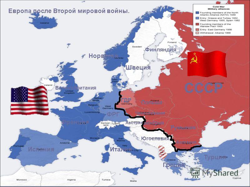 Европа после Второй мировой войны. СССР Польша Румыния Венгрия Болгария Чехословакия ГДР Югославия Франция Великобритания ФРГ Италия Турция Греция Испания Норвегия Финляндия Швеция Австрия