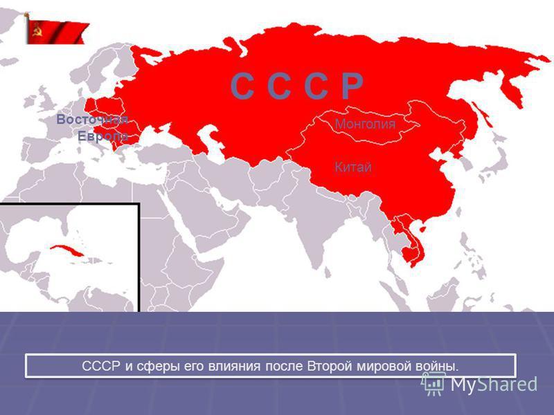 СССР и сферы его влияния после Второй мировой войны. С С С Р Китай Монголия Восточная Европа