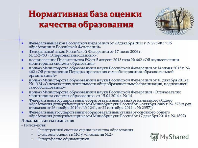 Нормативная база оценки качества образования Федеральный закон Российской Федерации от 29 декабря 2012 г. N 273-ФЗ