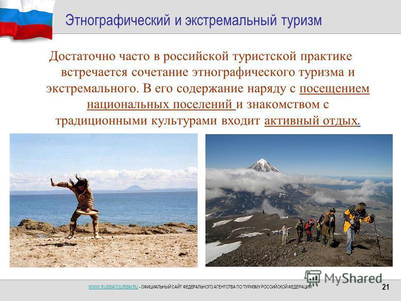 WWW.RUSSIATOURISM.RUWWW.RUSSIATOURISM.RU - ОФИЦИАЛЬНЫЙ САЙТ ФЕДЕРАЛЬНОГО АГЕНТСТВА ПО ТУРИЗМУ РОССИЙСКОЙ ФЕДЕРАЦИИ Этнографический и экстремальный туризм Достаточно часто в российской туристской практике встречается сочетание этнографического туризма