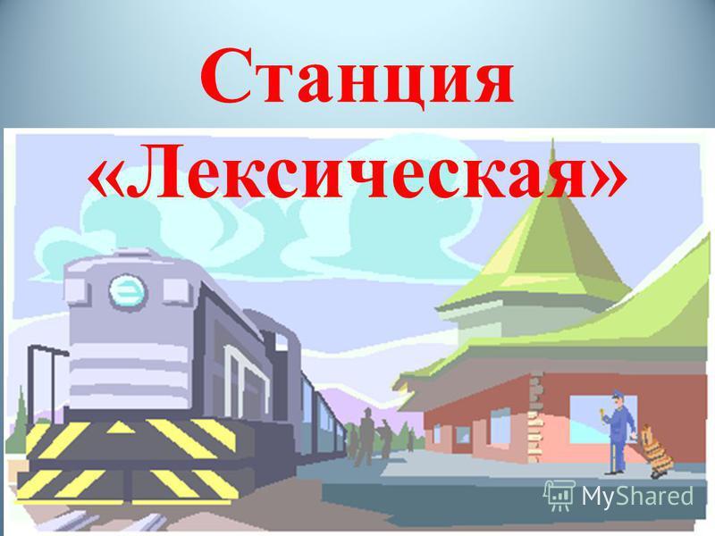 Станция «Леесическая»