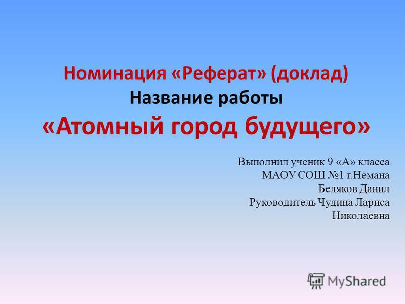 Презентация на тему Номинация Реферат доклад Название работы  1 Номинация Реферат доклад