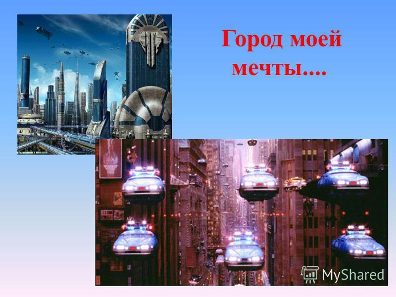Город моей мечты....