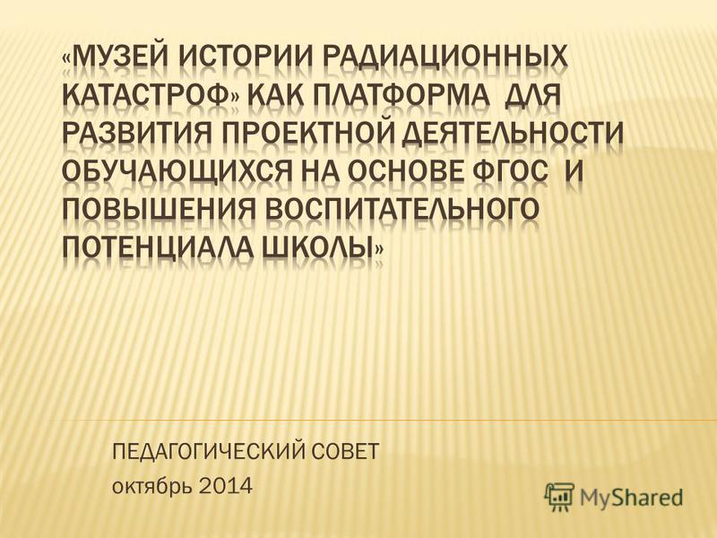 ПЕДАГОГИЧЕСКИЙ СОВЕТ октябрь 2014