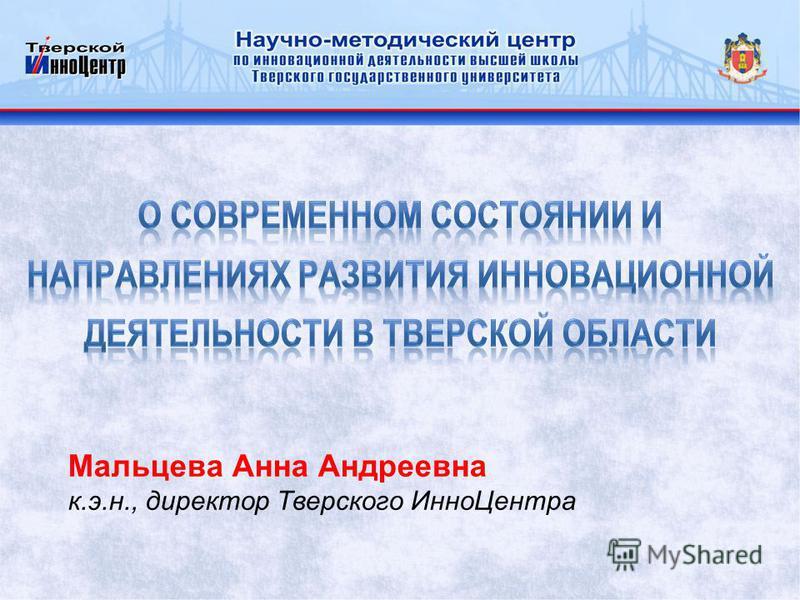 Мальцева Анна Андреевна к.э.н., директор Тверского Инно Центра