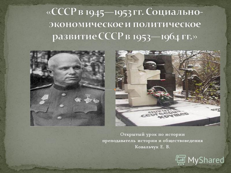 Открытый урок по истории преподаватель истории и обществойведения Ковальчук Е. В.