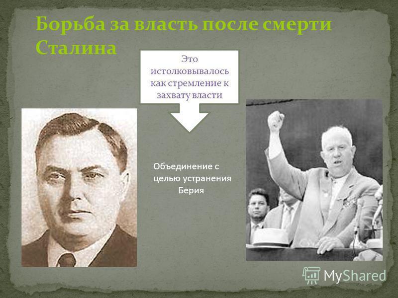 Это истолковывалось как стремление к захвату власти Объединение с целью устранения Берия Борьба за власть после смерти Сталина