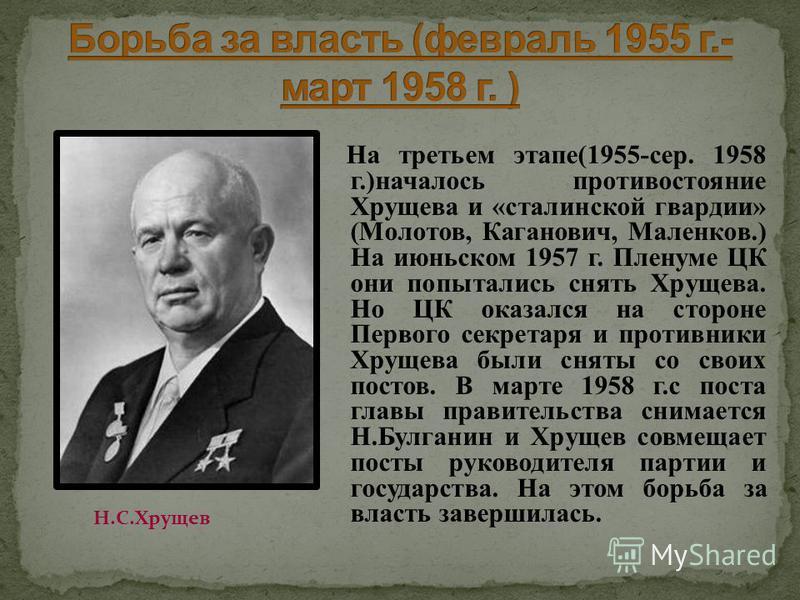На третьем этапе(1955-сер. 1958 г.)началось противостояние Хрущева и «сталинской гвардии» (Молотов, Каганович, Маленков.) На июньском 1957 г. Пленуме ЦК они попытались снять Хрущева. Но ЦК оказался на стороне Первого секретаря и противники Хрущева бы
