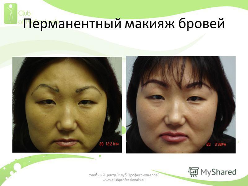 Перманентный макияж бровей Учебный центр Клуб Профессионалов www.clubprofessionals.ru