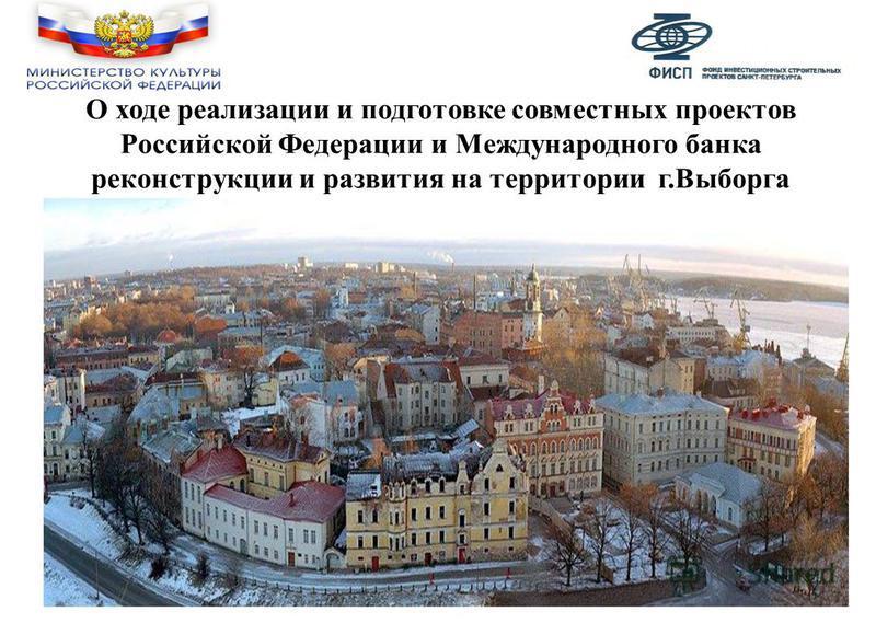 О ходе реализации и подготовке совместных проектов Российской Федерации и Международного банка реконструкции и развития на территории г.Выборга