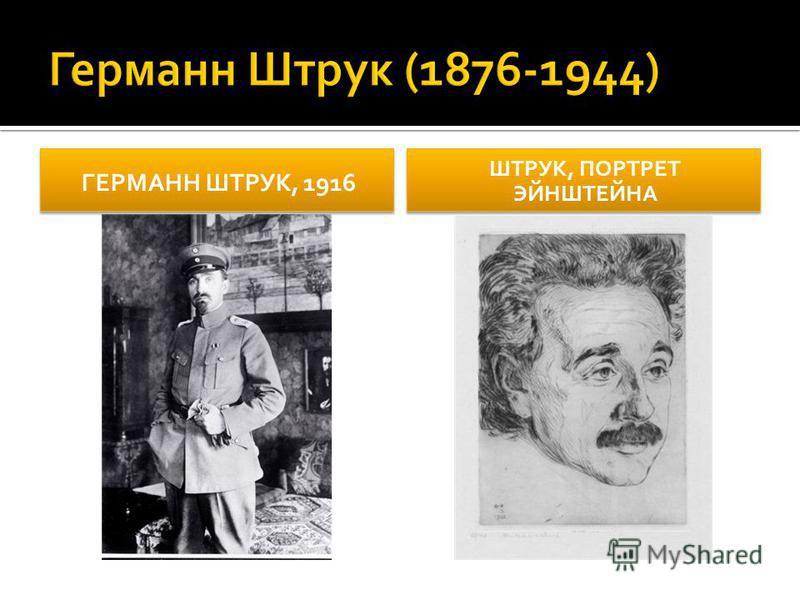 ГЕРМАНН ШТРУК, 1916 ШТРУК, ПОРТРЕТ ЭЙНШТЕЙНА