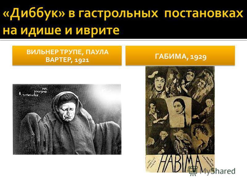 ВИЛЬНЕР ТРУПЕ, ПАУЛА ВАРТЕР, 1921 ГАБИМА, 1929