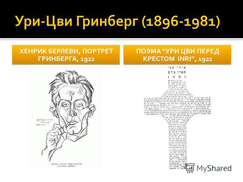 ХЕНРИК БЕРЛЕВИ, ПОРТРЕТ ГРИНБЕРГА, 1922 ПОЭМА УРИ ЦВИ ПЕРЕД КРЕСТОМ INRI, 1922