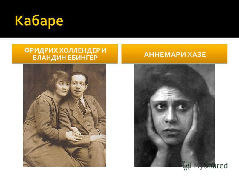 ФРИДРИХ ХОЛЛЕНДЕР И БЛАНДИН ЕБИНГЕР АННЕМАРИ ХАЗЕ