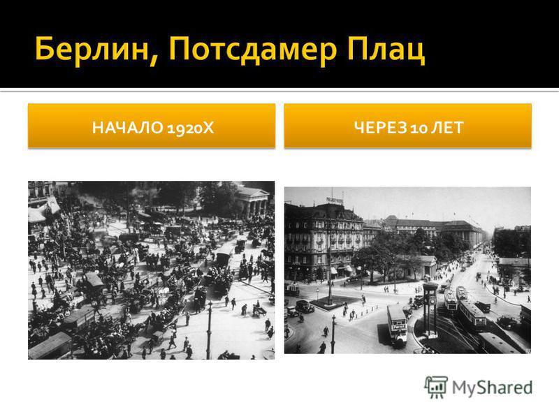 НАЧАЛО 1920Х ЧЕРЕЗ 10 ЛЕТ