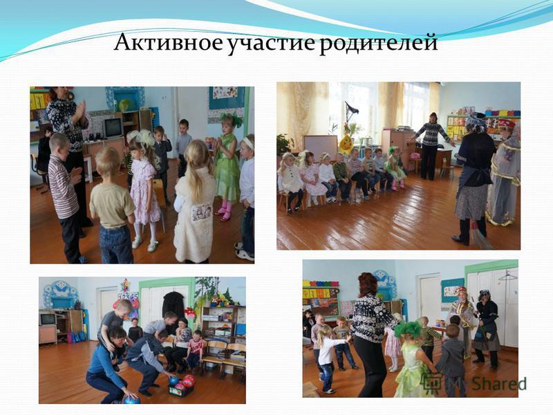 Активное участие родителей