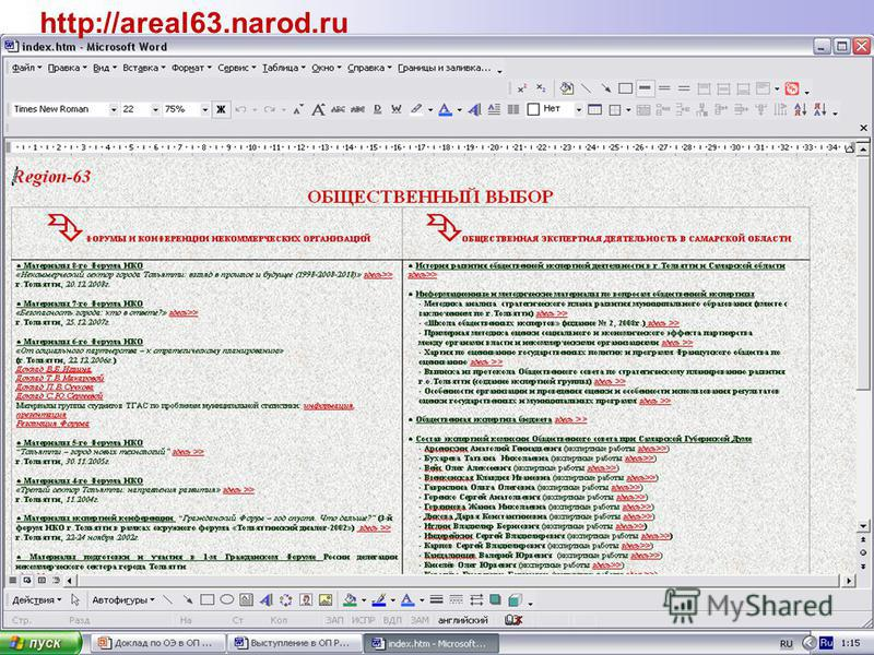 http://areal63.narod.ru